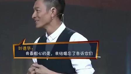 《开讲啦》撒贝宁: 你最粗心的事是啥? 刘德华: 我结婚忘了告诉你们!