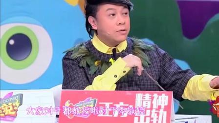 """奇葩说: 马东提及彭于晏, 不料曾宝仪说露嘴自曝""""碰""""过他!"""