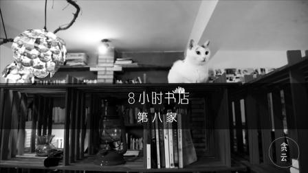 """造战斗机女工程师""""裸辞"""", 在西安最热闹的酒吧街上开了家书店"""