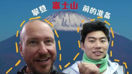 攀登富士山之前需要准备些什么?
