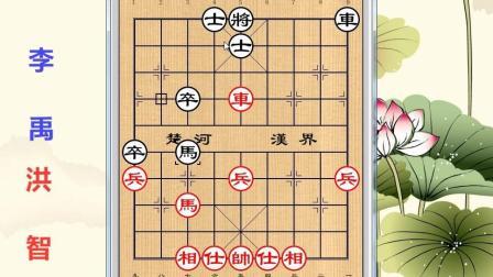 大禾象棋讲解: 象甲联赛精选, 洪智对战李禹