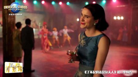 一周好莱坞|横扫艾美奖的《了不起的麦瑟尔夫人》即将回归《寂静之地》这么快就出姐妹篇了?