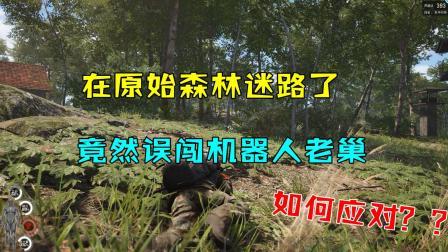 """人渣SCUM: 在原始森林迷路了, 误闯进机器人""""老巢"""", 又有恶战了"""