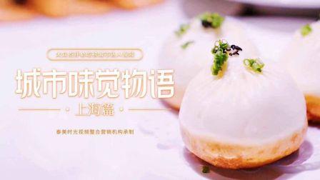 城市味觉物语——上海篇