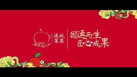 《运城苹果》运城苹果区域公用品牌形象片