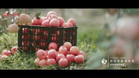 《一个快乐的苹果》万荣苹果品牌形象片