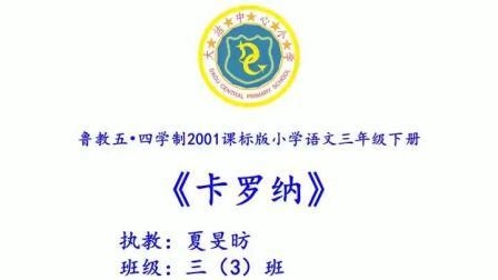 卡罗纳-教学视频-晒课-鲁教版54学制2011课标版三年级语文下册