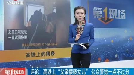 长沙: 父亲高铁上猥亵自己幼女? 警方立案调查