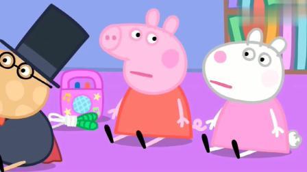 小猪佩奇: 大家进行才艺表演, 佩奇的是?
