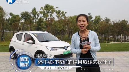 """汽车消费指南: 北汽新能源EC220""""租售通""""模式 打造全新出行方式"""
