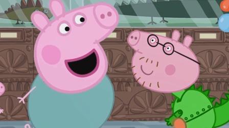 乔治好调皮, 不过猪爸爸比他调皮100倍, 为何? 小猪佩奇玩具