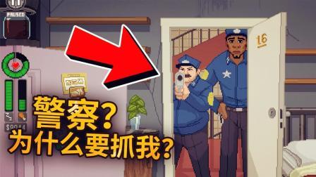【纸鱼】怎么回事? 警察为什么要抓我! -偷窥模拟器: 不要喂猴子