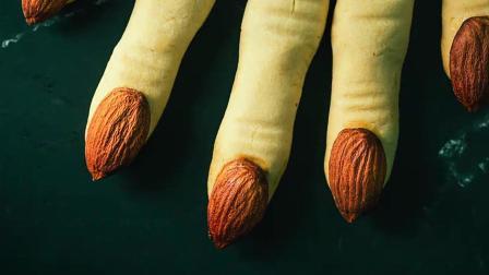 教你做逼真的女巫手指饼干, 万圣节整蛊必备!