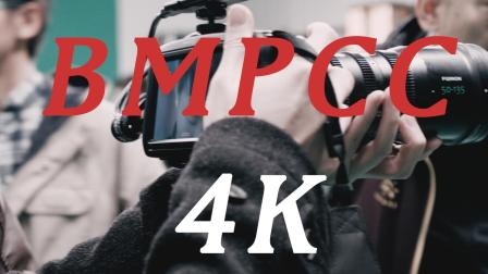 BMPCC 4K 观赏性体验
