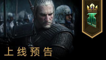 《巫师之昆特牌》新版本回归初心上线预告片