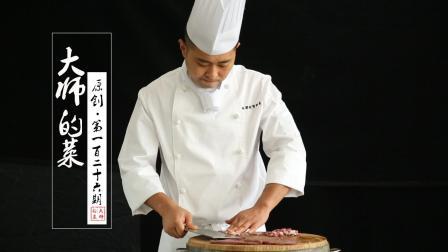 咸鲜脆嫩, 一锅成菜, 中国烹饪名师教你一道火爆到不行的火爆腰花!