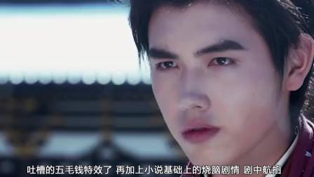 《将夜》开播, 陈凯歌亲自指导儿子陈飞宇, 连配角都是老戏骨