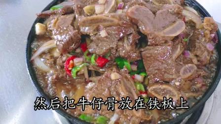 黑椒牛仔骨秘制做法, 老刘轻易不外传的腌制配方, 学到就是赚到