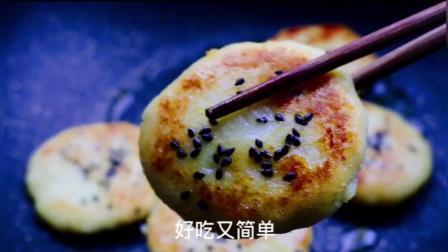 《美食狂欢季》: 红薯饼, 健康又美味! 厨房小白最爱的零食! 美食不可辜负!