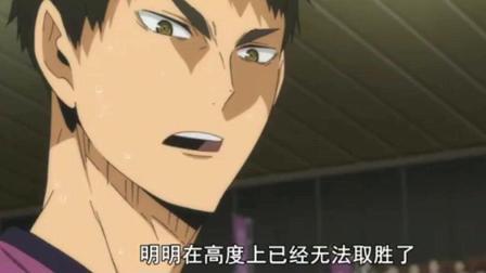 排球少年: 哈哈, 翔阳被牛若嘲讽了, 心疼翔阳1秒不能再多了!