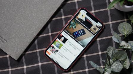 苹果XR上手:新iPhone性价比之王,真值得入手?