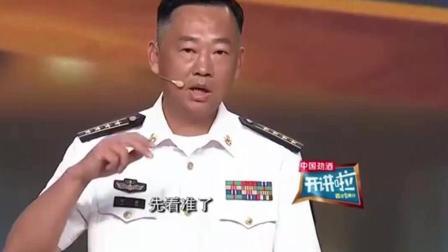 辽宁舰舰长刘喆开讲啦: 在部队学到的第一件事情是如何吃到一块肉