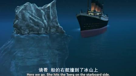 小伙用电脑演示泰坦尼克号沉船过程, 老人说没有亲身经历来的惊心动魄, 实力打脸