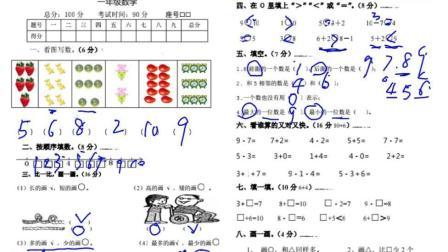 一年级数学上册月考试题讲评