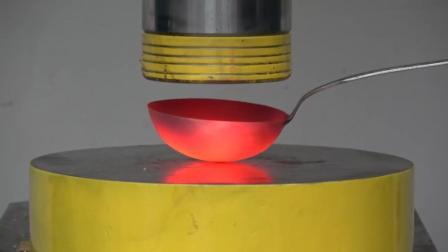 用液压机压烧成1000度的铁勺, 铁勺会是什么下场? 一起见识下!