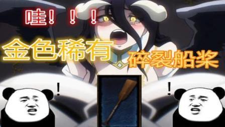 〖小哥海绵〗暗黑破坏神3一分钟了解如何获得幻化蓝装碎裂船桨! ! !