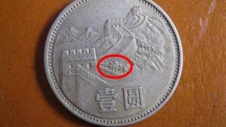 """一元硬币出现这四个""""数字"""", 一定不要花, 懂行人能卖到12万元!"""