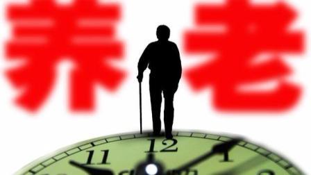 这消息一出,影响我们所有人未来的养老生活,老人们有福了!