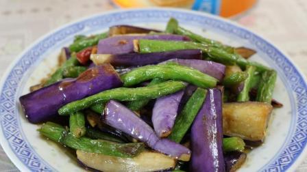 豆角炒茄子最好吃的做法, 非常美味的下饭菜, 做法简单一学就会