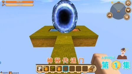 迷你世界入梦历险记1: 遇神秘传送门, 穿越到异世界竟成为救世主