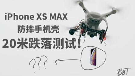 BB Time第156期: TESTV高空iPhone XS Max跌落测试