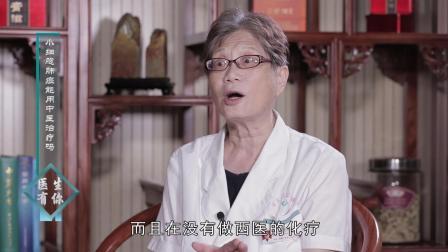 医生有你: 小细胞肺癌能用中医治疗吗