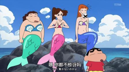 蜡笔小新新番: 迷影重重的人鱼传说(上)