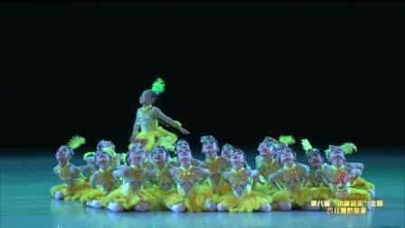 第八届小荷风采舞蹈大赛少儿舞蹈《喳喳雀》