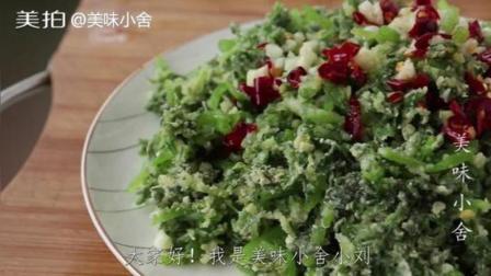 粉蒸茼蒿, 味道鲜美, 做法适用于任何蔬菜