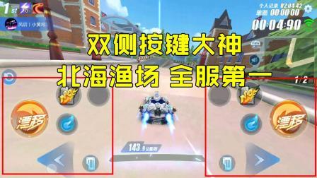 QQ飞车手游: 双侧按键大神! 北海渔场全服第一, 寻找更多双侧玩家