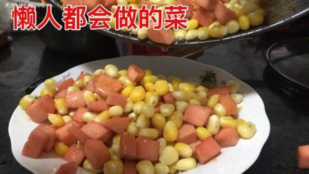 火腿肠炒玉米
