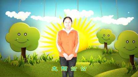手指游戏《太阳公公》