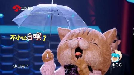 """蒙面歌王""""雨神""""萧敬腾上蒙面被疯狂针对, 有人直接带伞过来, 没法玩了"""