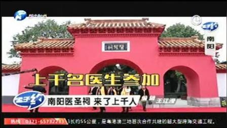 河南电视台都市频道: 南阳医圣祠 来了上千人20181023
