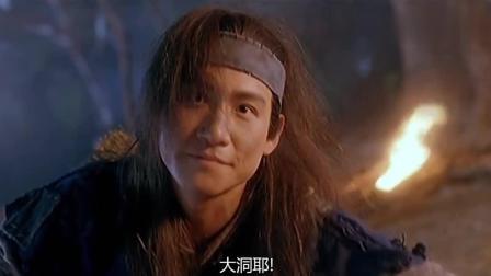 《东成西就》: 洪七公话还没说完, 欧阳锋就掉进了洞里!