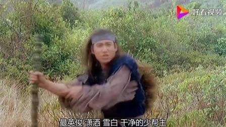 《东成西就》: 丐帮历代最帅的帮主, 没想到是洪七公!