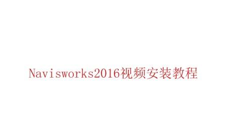 【超详细】Navisworks2016软件安装视频教程-小白教程,一看就会