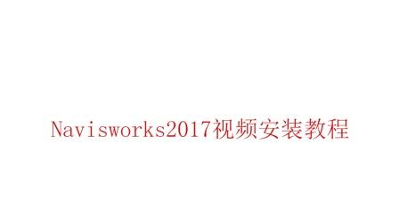 【超详细】Navisworks2017软件安装视频教程-小白教程,一看就会