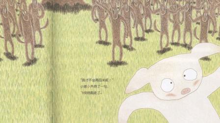 小梗绘本故事《一只小猪和一百只狼》儿童益智有声故事