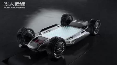 构建未来交通方式? 华人运通正在用全新理念书写未来汽车篇章